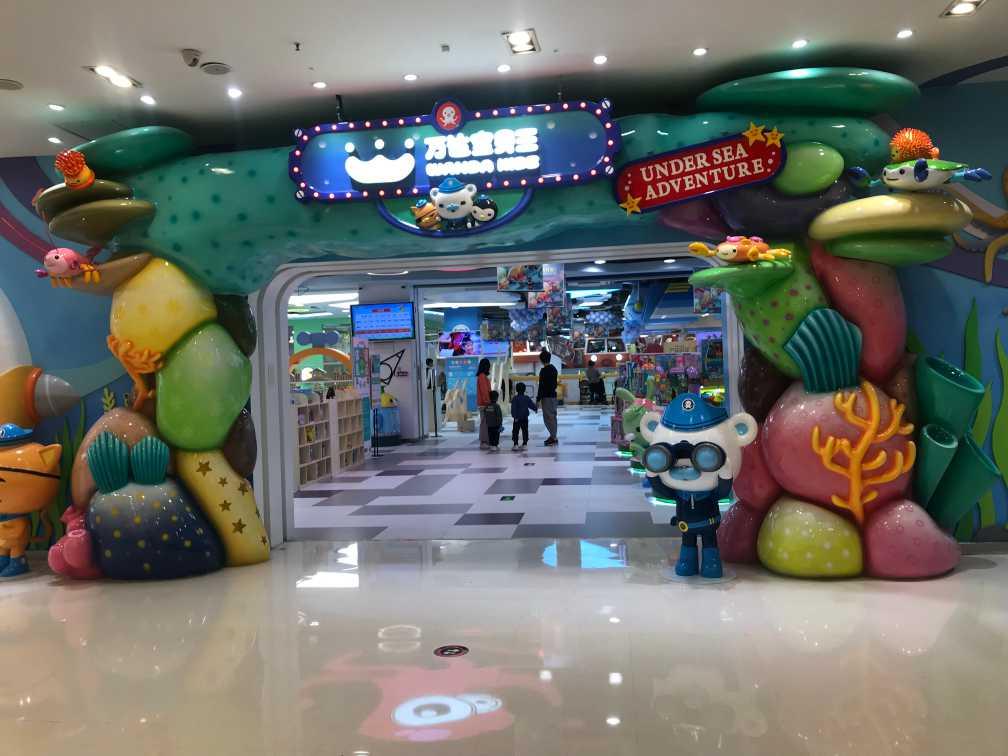 Wanda Kids Chain Indoor Playground