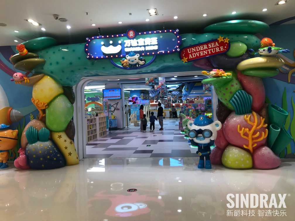 Wanda Chain Indoor Playground